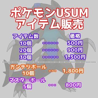 ポケモンUSUM SM マスターボール5個(その他)