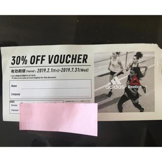 アディダス(adidas)のadidas Reebok 30%オフクーポン(ショッピング)