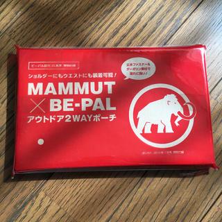 マムート(Mammut)のBE-PAL付録 MAMMUT×BE-PAL アウトドア2WAYポーチ(登山用品)