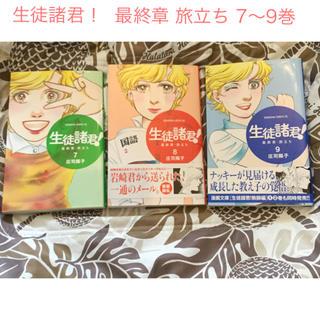 コウダンシャ(講談社)の生徒諸君!  最終章 旅立ち  7〜9巻(女性漫画)