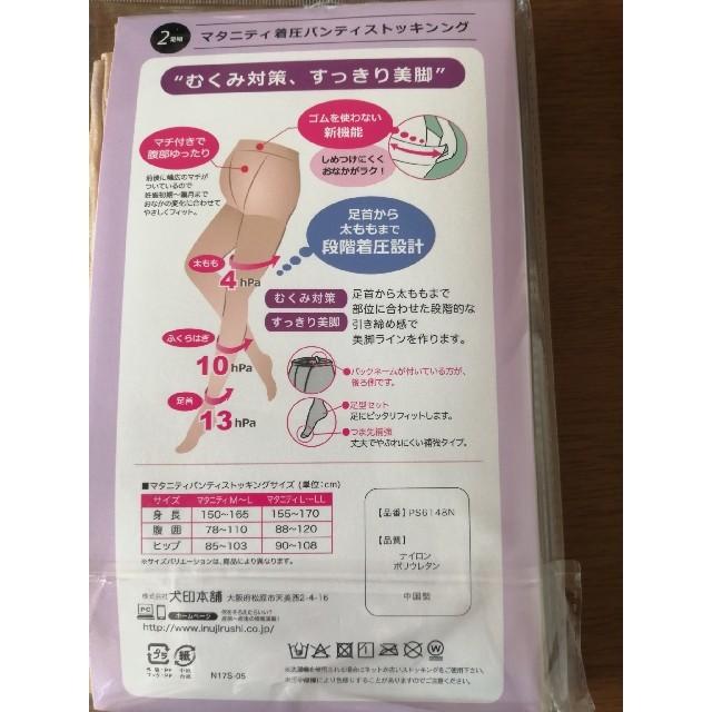 西松屋(ニシマツヤ)のマタニティ着圧ストッキング キッズ/ベビー/マタニティのマタニティ(マタニティタイツ/レギンス)の商品写真