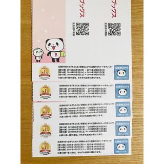 ラクテン(Rakuten)の楽天ブックス お買い物パンダ 応募券 5枚セット(しおり/ステッカー)
