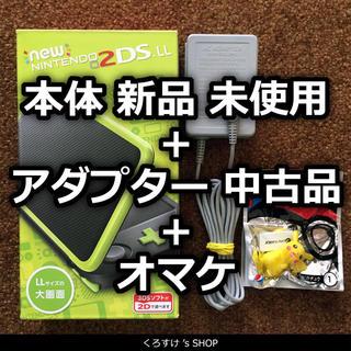ニンテンドウ(任天堂)の【新品・未使用】Newニンテンドー2DS LL +【中古品】ACアダプター(携帯用ゲーム機本体)