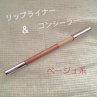 オーブクチュール(AUBE couture)のオーブクチュール リップライナー【残量多】(リップライナー)