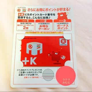 ラクテン(Rakuten)の+K Rポイントカード 楽天ポイント(その他)