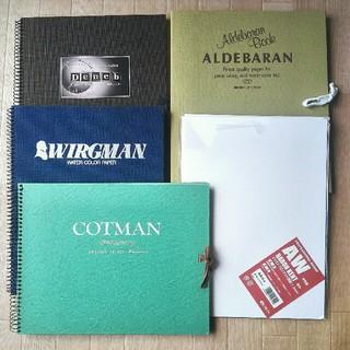 Maruman - 水彩紙 セット