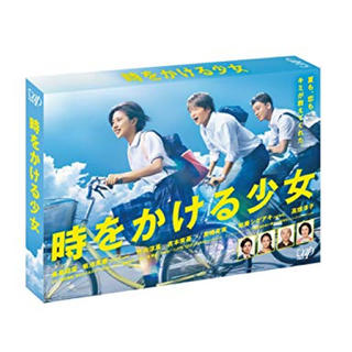 セクシー ゾーン(Sexy Zone)の時をかける少女 ドラマ DVDBOX(TVドラマ)