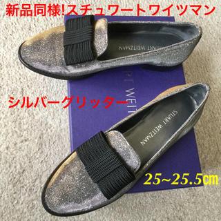 スチュワートワイツマン(Stuart Weitzman)の新品同様!スチュワートワイツマン オペラシューズ スペイン製 25~25.5㎝(ローファー/革靴)