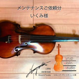 バイオリン メンテナンス ご依頼(いくみ様)(ヴァイオリン)