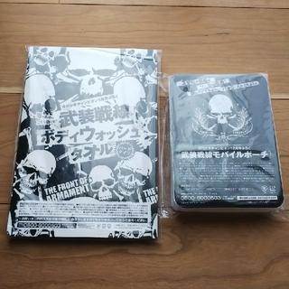 アキタショテン(秋田書店)の武装戦線 付録(その他)