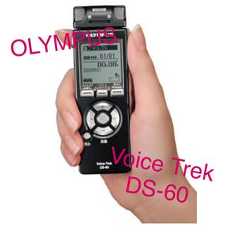 オリンパス(OLYMPUS)のOLYMPUS Voice Trek DS-60 IC レコーダー(その他)