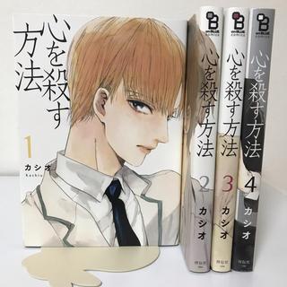 カシオ★心を殺す方法★完結全巻セット★コミックス★漫画本(BL)