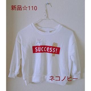 シマムラ(しまむら)のお値下げ【新品☆110】ネコノヒー トレーナー (Tシャツ/カットソー)