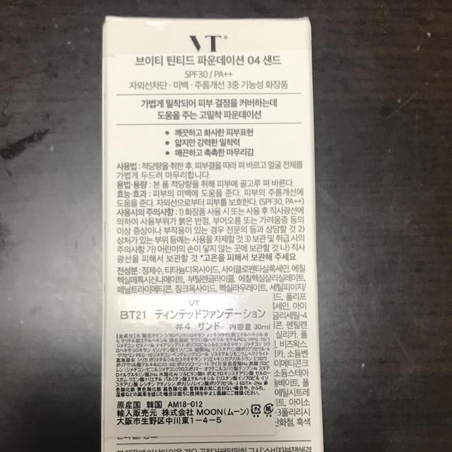 防弾少年団(BTS)(ボウダンショウネンダン)のVT BT21 ファンデーション コスメ/美容のベースメイク/化粧品(ファンデーション)の商品写真