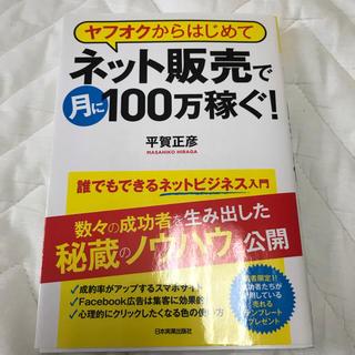 【美品】ネット販売で月に100万稼ぐ(ビジネス/経済)