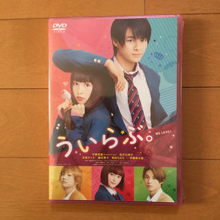 ジャニーズ(Johnny's)の【新品未開封】ういらぶ。通常盤DVD(日本映画)