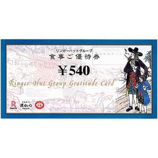 リンガーハット 株主優待券[7枚]/3780円分/2019.7.31迄(レストラン/食事券)