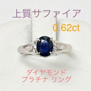 送料無料 鑑定済み 上質サファイア ダイヤモンド プラチナ リング 指輪(リング(指輪))