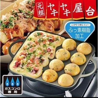 Iwatani - 新品未使用 たこ焼き機カズコンロ用
