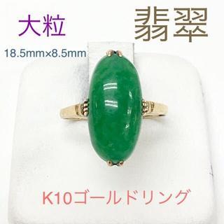 送料無料 鑑定済み K10ゴールド翡翠リング(リング(指輪))