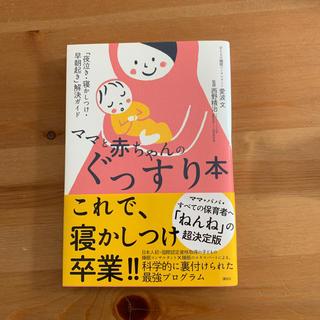 コウダンシャ(講談社)の愛波文 著☆ママと赤ちゃんのぐっすり本(その他)