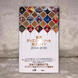 コウダンシャ(講談社)の東京ディズニーリゾート完全ガイド2014-2015(地図/旅行ガイド)