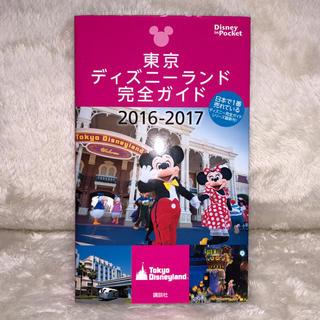 コウダンシャ(講談社)の東京ディズニーリゾート完全ガイド2016-2017(地図/旅行ガイド)
