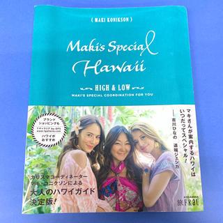 コウダンシャ(講談社)のMaki's Special Hawaii HIGH & LOWマキ・コニクソン(地図/旅行ガイド)