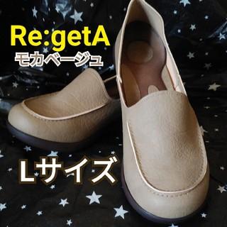 リゲッタ(Re:getA)の未使用品 リゲッタ ドライビングシューズ Lサイズ モカベージュ (ローファー/革靴)