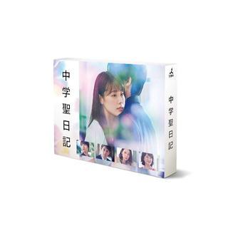 中学聖日記 DVD-BOX 有村架純(TVドラマ)