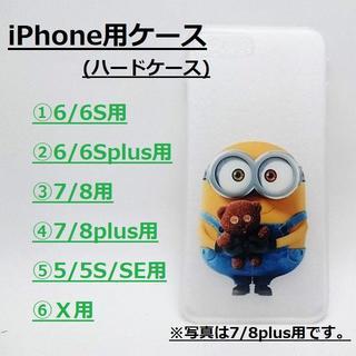 ミニオン(ミニオン)の「ミニオンハードケース」iPhone用各種~ボブ&ティム~(iPhoneケース)