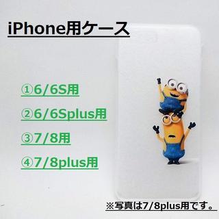 ミニオン(ミニオン)の「ミニオンハードケース」iPhone用各種~肩車(2人)~(iPhoneケース)
