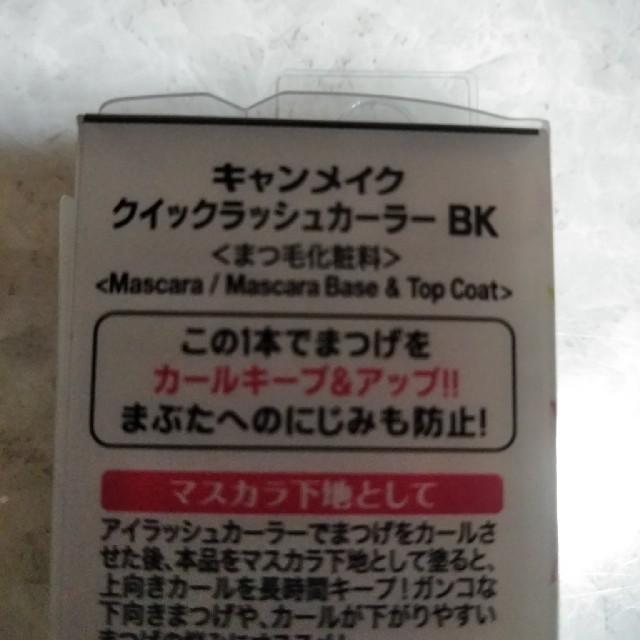 CANMAKE(キャンメイク)の専用です コスメ/美容のベースメイク/化粧品(マスカラ下地 / トップコート)の商品写真