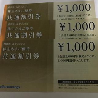 Prince - 西武ホールディングス株主さまご優待共通割引券プリンス