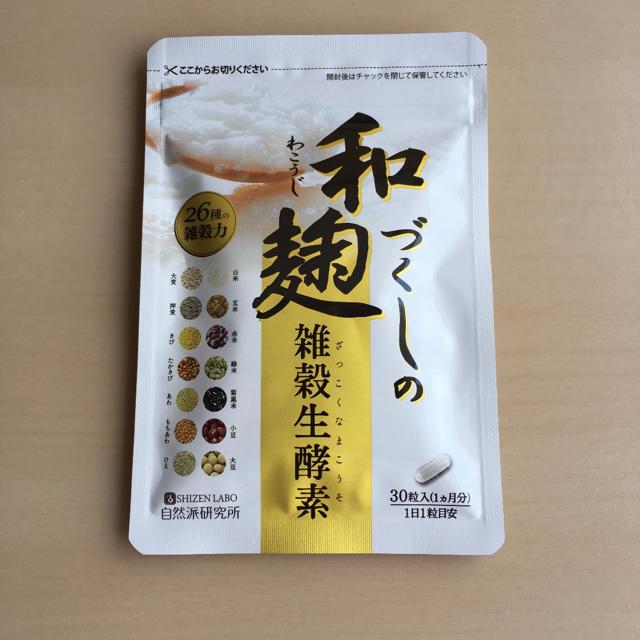 和麹づくしの雑穀生酵素 30粒