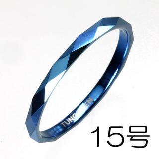 【新品】タングステンダイアモンドカットリング ブルー15号TUR1170-15(リング(指輪))