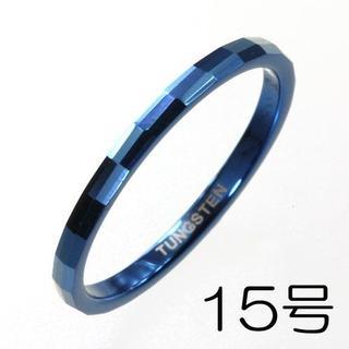 【新品】タングステンツインブロックカットリング ブルー15号TUR1160-15(リング(指輪))