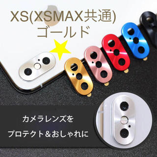 アイフォーン(iPhone)のiphone XS ゴールド レンズ保護 スマホアクセサリー カメラ保護(その他)