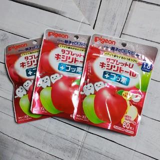 ピジョン(Pigeon)の新品ピジョンタブレットUキシリトール+フッ素もぎたてりんごミックス味60粒×3袋(歯ブラシ/歯みがき用品)