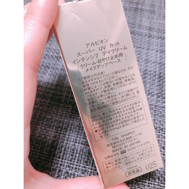 ALBION(アルビオン)のアルビオン♡スーパーUVカット インテンシブデイクリーム コスメ/美容のベースメイク/化粧品(化粧下地)の商品写真