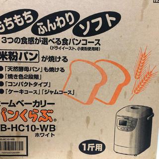 ゾウジルシ(象印)のZOJIRUSHI、パン焼き器(ホームベーカリー)
