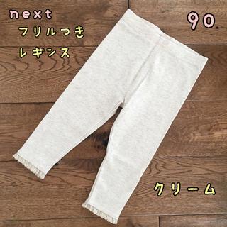 ネクスト(NEXT)のぽぽ様専用◎新品♡next♡裾フリル付きレギンス クリーム 生成色 90(パンツ/スパッツ)