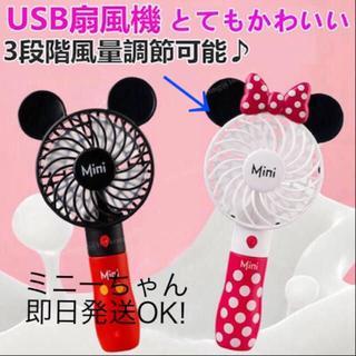 ディズニー(Disney)の【即日発送】ミニーちゃんハンディ扇風機(扇風機)