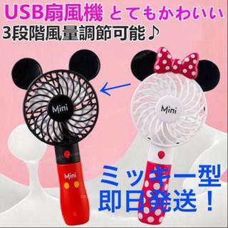 ディズニー(Disney)の【即日発送】ミッキー ☆ハンディ扇風機(扇風機)
