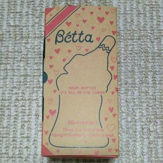ベッタ(VETTA)のベッタ 哺乳瓶 80ml 未使用 非売品(哺乳ビン)
