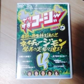 コロンビア(Columbia)のやりすぎコージー DVD 4 ネイチャージモン 驚異の実態に迫る!/出演:今田…(お笑い/バラエティ)