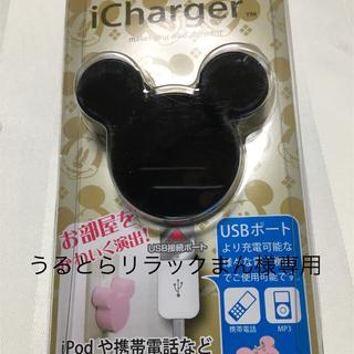 ディズニー(Disney)のicharger AC充電器 ディズニー(うるとらリラックまん様専用)(PC周辺機器)
