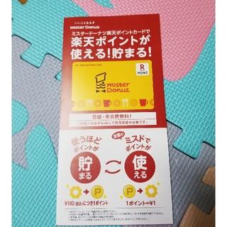 Rakuten - 楽天ポイントカード ミスドデザイン