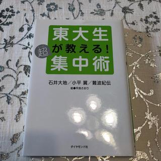 ダイヤモンドシャ(ダイヤモンド社)の東大生が教える!超集中術(ノンフィクション/教養)