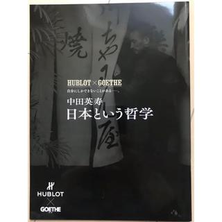 ウブロ(HUBLOT)の中田英寿 カタログ HUBLOT×GOETHE ウブロ(腕時計(アナログ))